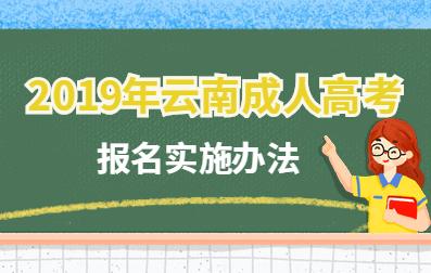 2019年云南成人高考网上报名实施办法 9月初报名
