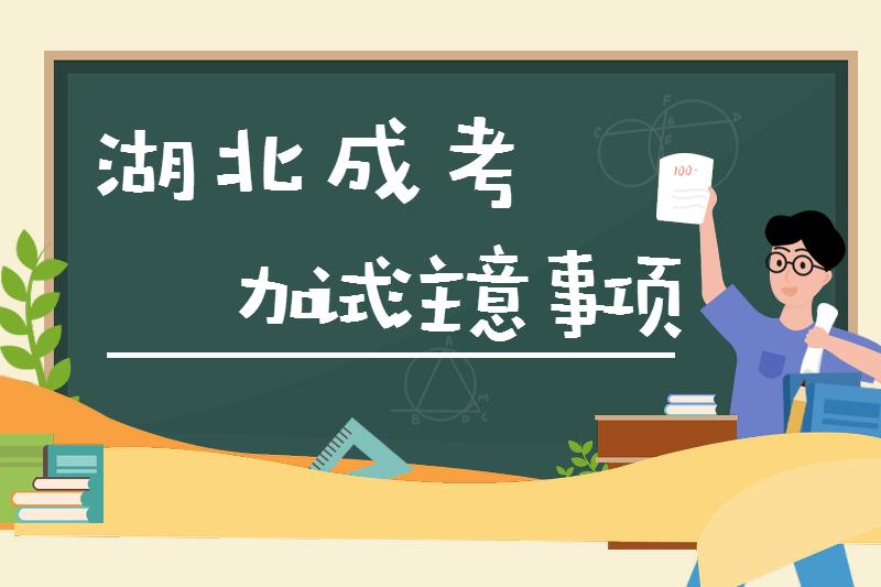 湖北省成考加试有什么注意事项