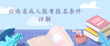 云南省成人报考报名条件详解