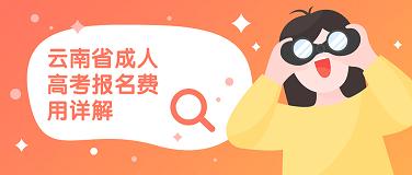 云南省成人高考报名费用详解