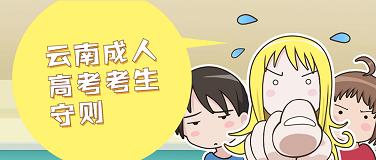 2019年云南成人高考考生守则