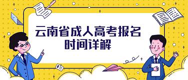 云南省成人高考报名时间详解
