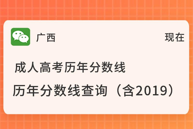 广西省历年成人高考分数线(含2019)