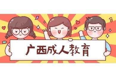 广西成人教育会有学位吗