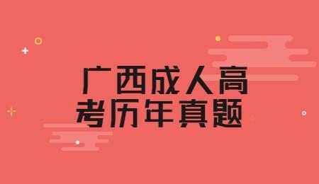 广西成人高考高起专语文历年真题