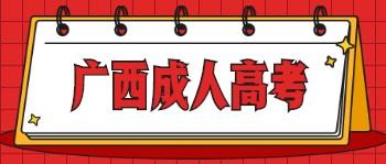 广西成人高考汉语言文学好考吗?