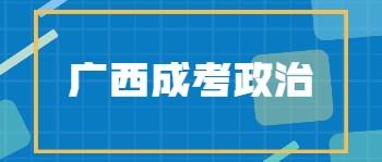 广西成考政治论述题答题技巧