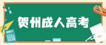 贺州成人高考学习形式介绍
