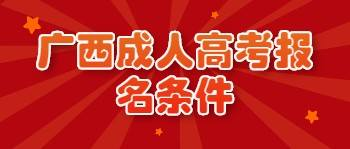 广西成人高考报名条件
