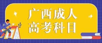 广西成人高考科目介绍