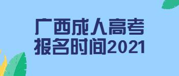 广西成人高考报名时间2021